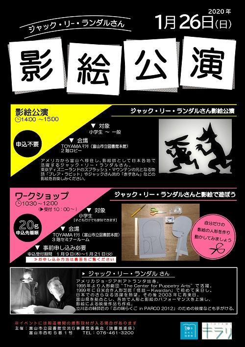 1月26日開催ワークショップ「ジャック・リー・ランダルさんと影絵で遊ぼう」&影絵公演【終了しました】