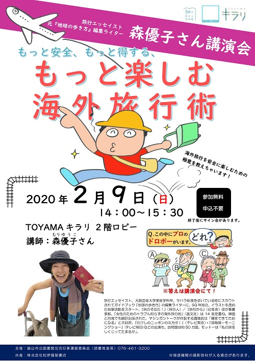 2月9日開催 森優子さん講演会「もっと安全、もっと得する、もっと楽しむ海外旅行術」【終了しました】