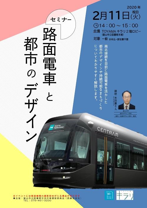 2月11日開催 セミナー「路面電車と都市のデザイン」