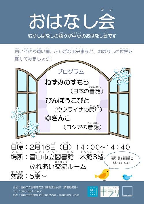 2月16日開催 おはなし会【終了しました】