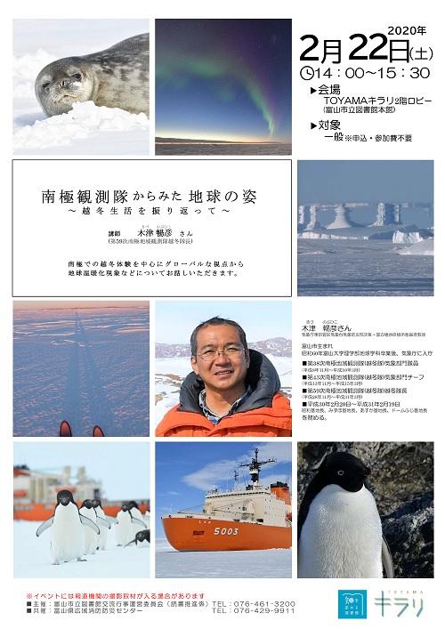 2月22日開催 木津暢彦さん講演会「南極観測隊からみた地球の姿~越冬生活を振り返って~」【終了しました】