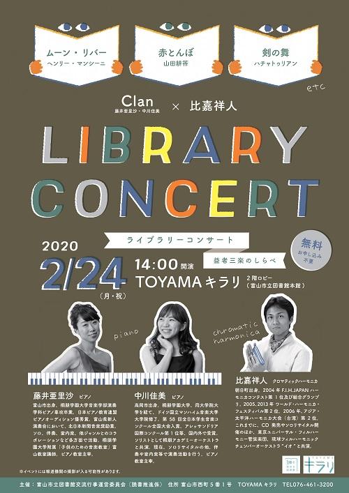 2月24日開催 ライブラリーコンサート~益者三楽のしらべ~【終了しました】