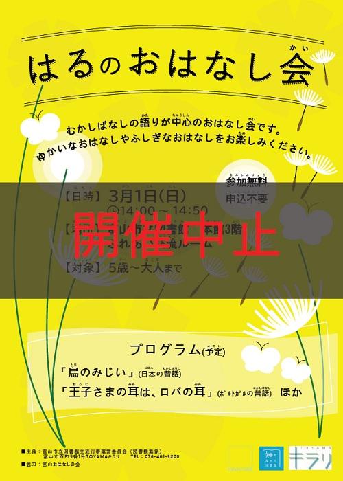【中止】3月1日開催 はるのおはなし会