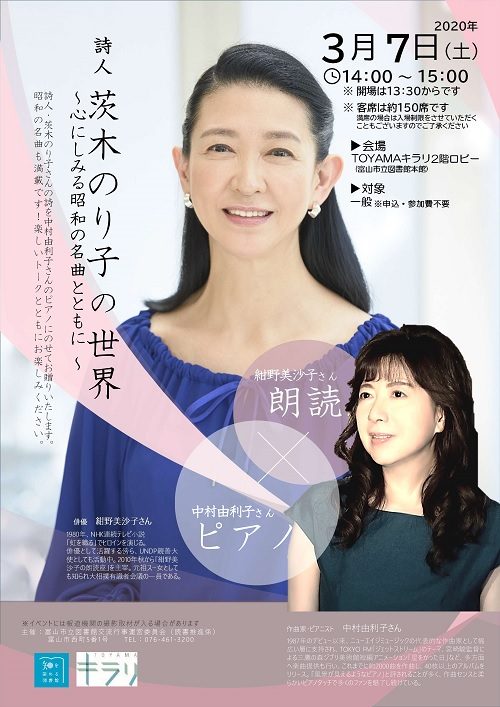 3月7日開催 紺野美沙子さん朗読会「詩人・茨木のり子の世界~心にしみる昭和の名曲とともに~」