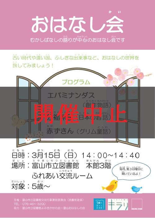 【中止】3月15日開催 おはなし会
