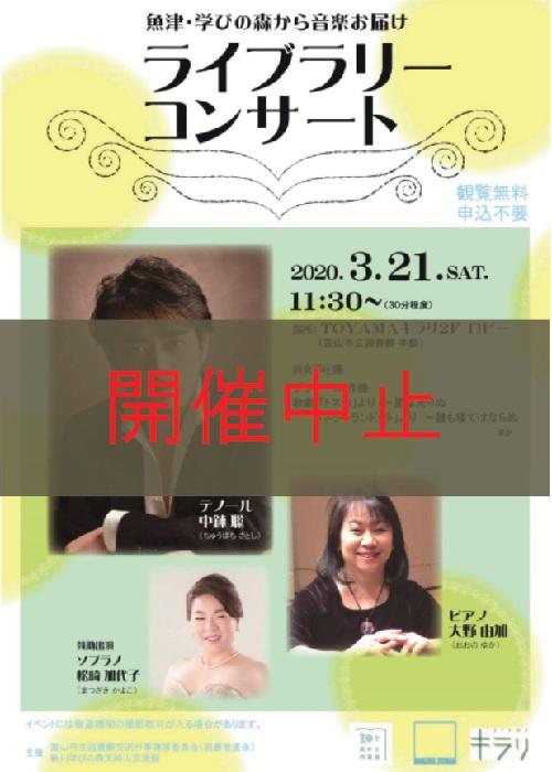 【中止】3月21日開催 ライブラリーコンサート~魚津・学びの森から音楽お届け~