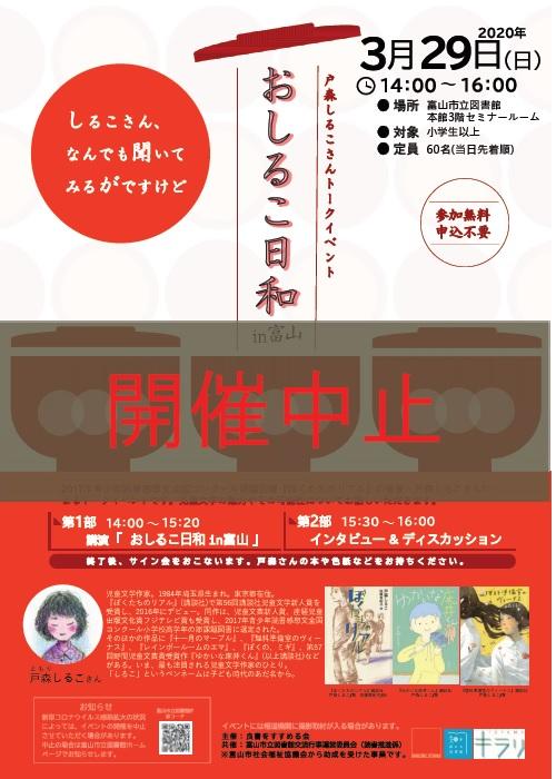 【中止】3月29日開催 戸森しるこさんトークイベント「おしるこ日和in富山」