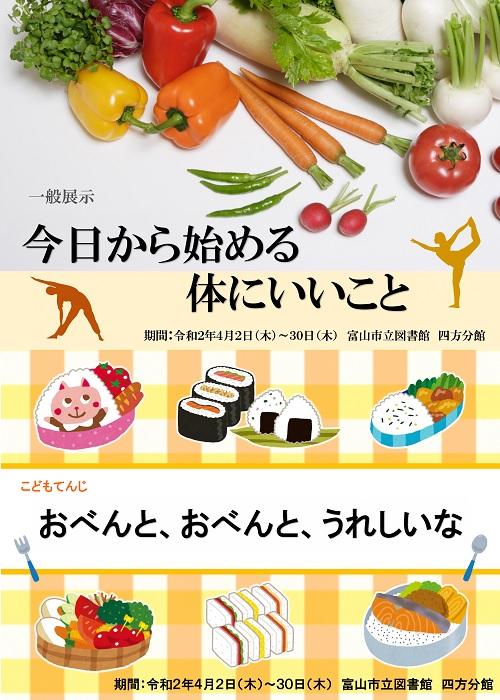【四方分館】4月の資料展示「今日から始める体にいいこと」「おべんと、おべんと、うれしいな」【終了しました】