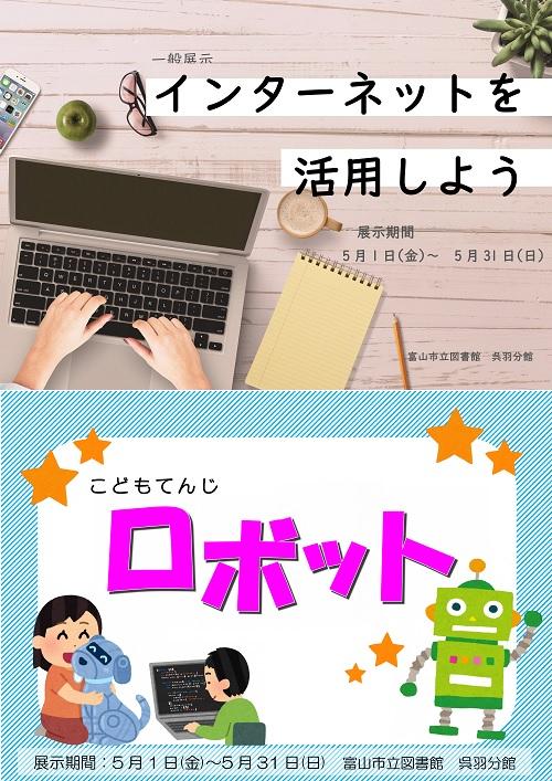 【呉羽分館】5月の資料展示「インターネットを活用しよう」「ロボット」