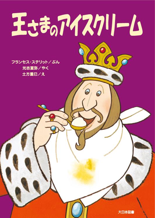 王さまのアイスクリーム