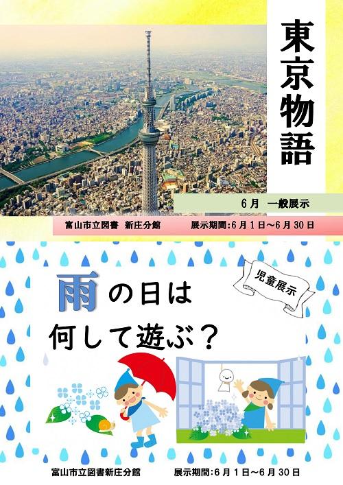 【新庄分館】6月の資料展示「東京物語」「雨の日は何して遊ぼう」【終了しました】