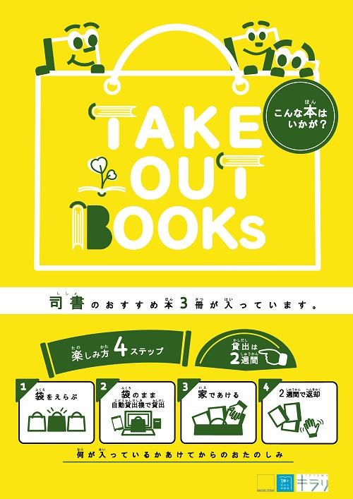 【本館】TAKE OUT BOOKS こんな本はいかが?