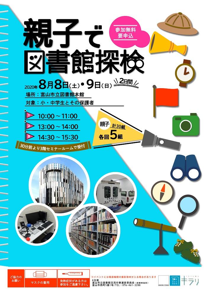 【本館】8月8日・9日開催「親子で図書館探検」【終了しました】