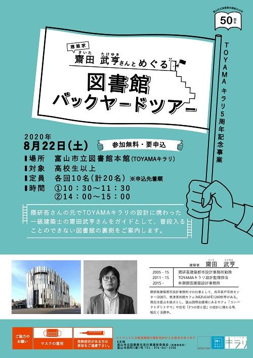 【本館】8月22日開催「建築家・齋田武亨さんとめぐる図書館バックヤードツアー」【終了しました】