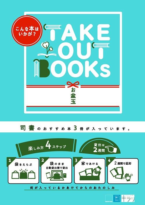 【本館】TAKE OUT BOOKS こんな本はいかが?~お盆玉~【終了しました】