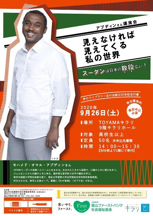 【本館】9/26開催アブディンさん講演会「見えなければ見えてくる私の世界」