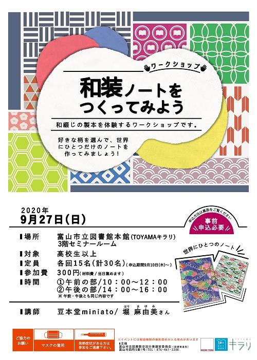 【本館】9/27開催ワークショップ「和装ノートをつくってみよう」受付は終了しました