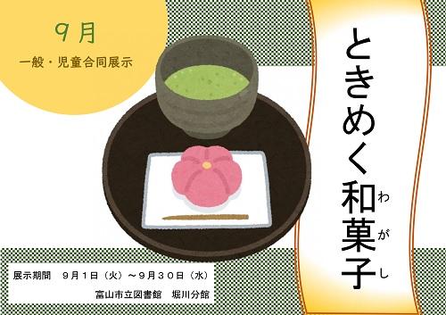【堀川分館】9月の資料展示「ときめく和菓子」