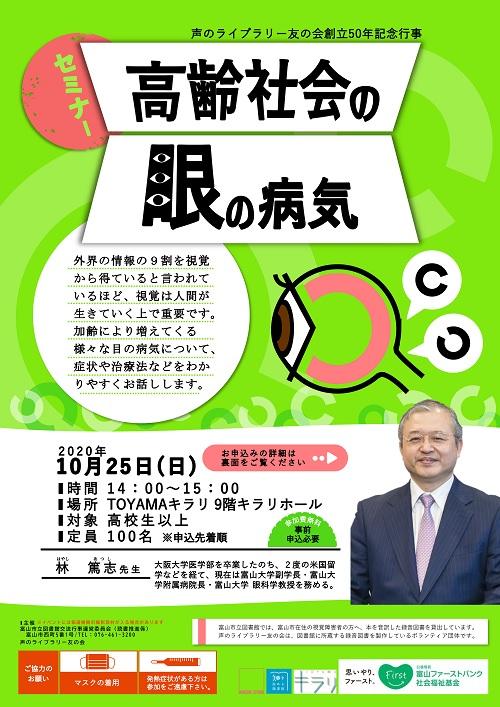 【本館】10/25開催 セミナー「高齢社会の眼の病気」