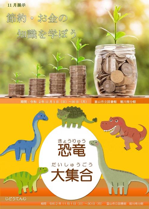 【堀川南分館】11月の資料展示「節約・お金の知識を学ぼう」「恐竜大集合」【終了しました】