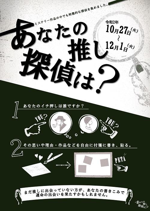 【本館】読書週間展示「あなたの推し探偵は?」【終了しました】