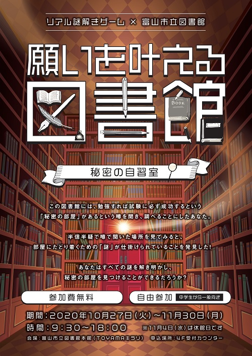 リアル謎解きゲーム×富山市立図書館「願いを叶える図書館~秘密の自習室~」【謎解きの答えはこちら】