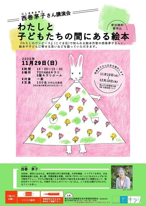 【本館】11/29開催 西巻茅子さん講演会「わたしと子どもたちの間にある絵本」【終了しました】