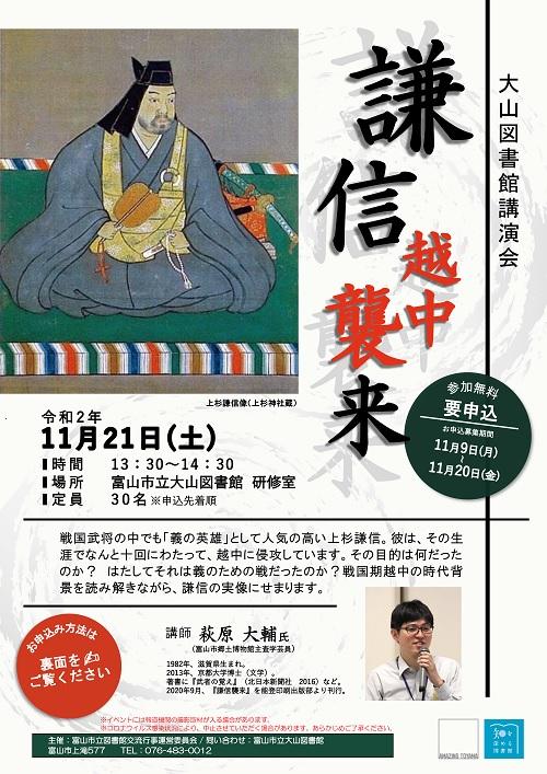 【大山図書館】11/21開催 セミナー「謙信 越中襲来」【終了しました】