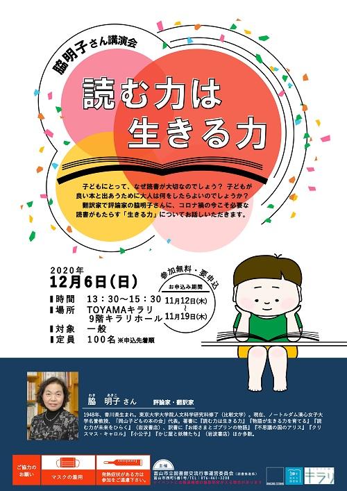 【本館】12/6開催 脇明子さん講演会「読む力は生きる力」【終了しました】