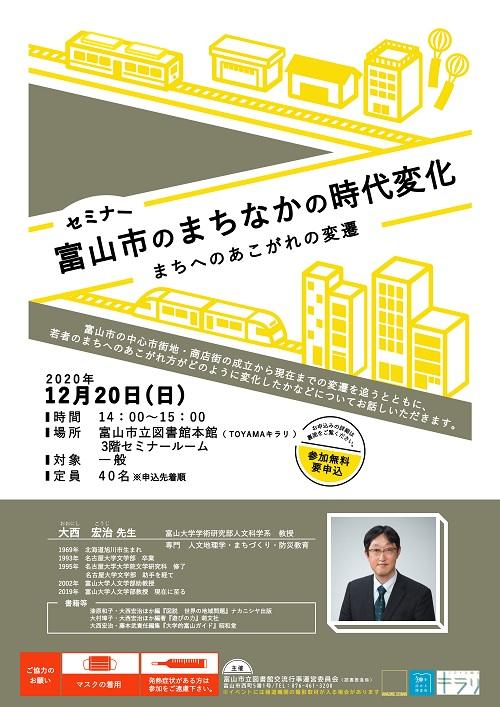 【本館】12/20開催 セミナー「富山市のまちなかの時代変化」