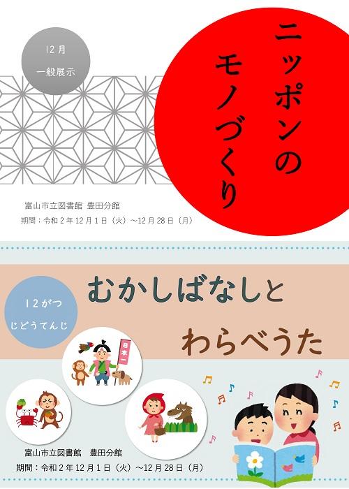 【豊田分館】12月の資料展示「ニッポンのものづくり」「むかしばなしとわらべうた」【終了しました】