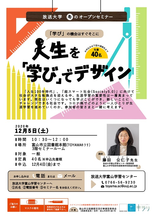 【本館】12/5開催 放送大学セミナー「人生を「学び」でデザイン」【終了しました】