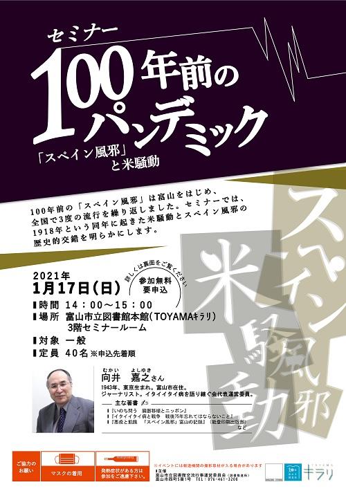 【本館】1/17開催 セミナー「100年前のパンデミック」【終了しました】