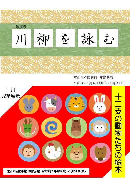 【東部分館】1月の資料展示「川柳を詠む」「十二支の動物たちの絵本」【終了しました】