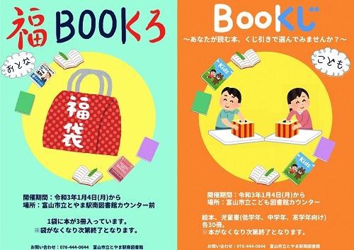 【駅南・こども】福BOOKろ&BOOKじ【終了しました】
