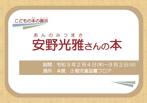 【本館】2月の資料展示「安野光雅さんの本」