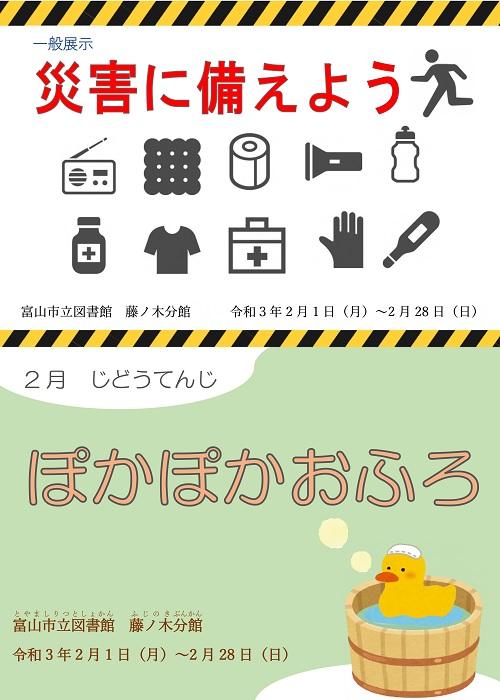 【藤ノ木分館】2月の資料展示「災害に備えよう」「ぽかぽかおふろ」【終了しました】