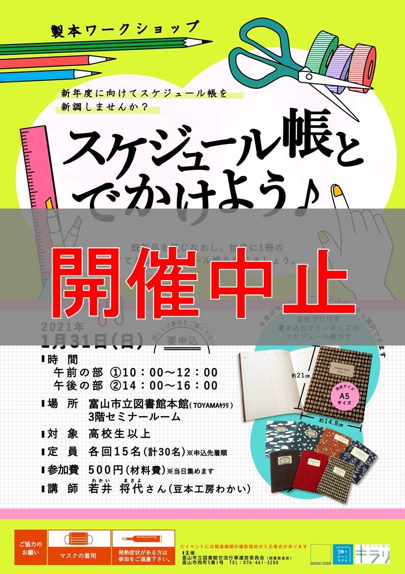 《中止》【本館】1/31開催 ワークショップ「スケジュール帳とでかけよう♪」