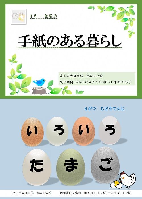 【大広田分館】4月の資料展示「手紙のある暮らし」「いろいろたまご」【終了しました】
