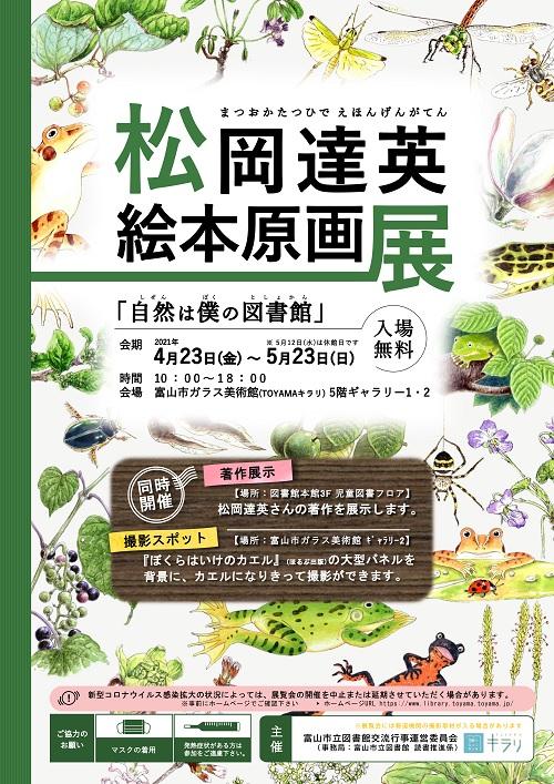 【本館】松岡達英絵本原画展「自然は僕の図書館」