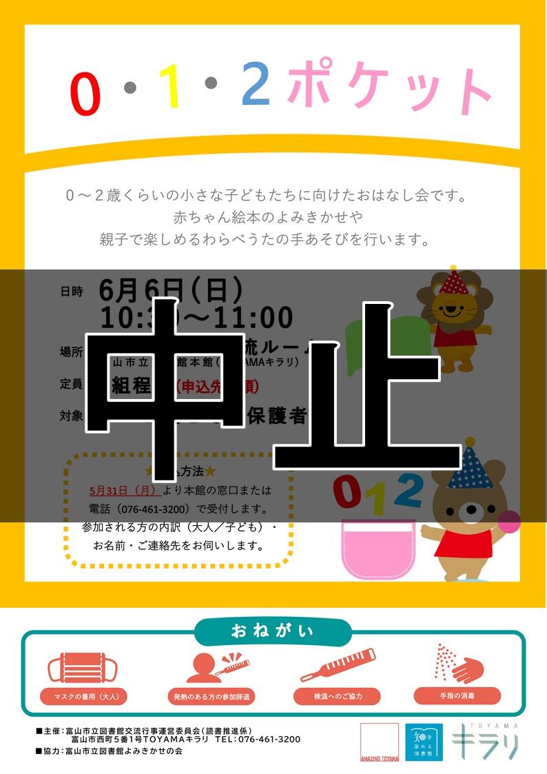 <中止>【本館】6/6開催「0・1・2ポケット」