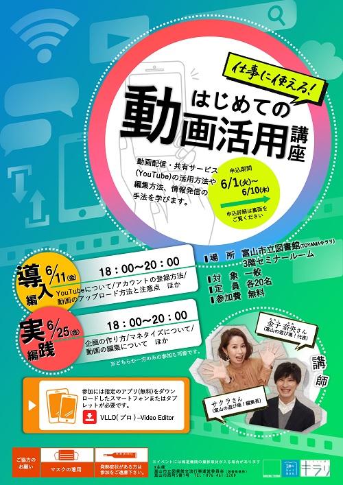 【本館】6/11,6/25開催 はじめての動画活用講座 ※定員に達しました