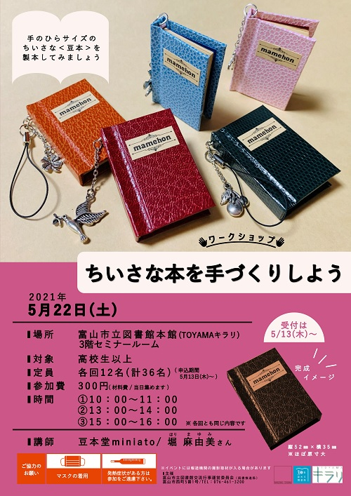 【本館】5/22開催 ワークショップ「ちいさな本を手づくりしよう」
