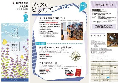 図書館交流行事イベントガイド6・7月号