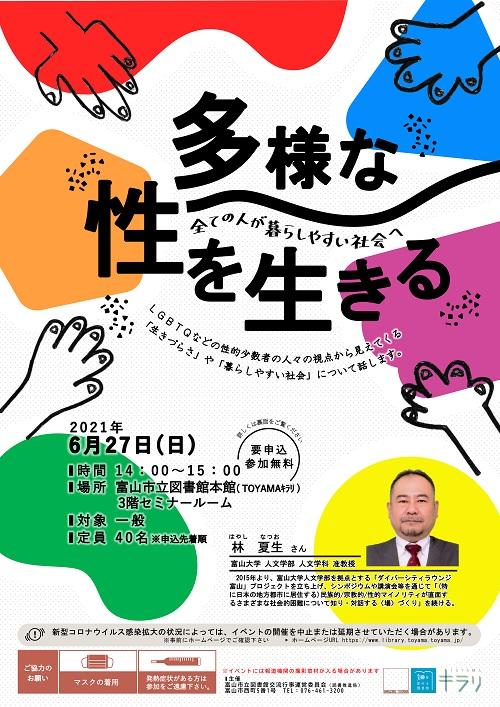 【本館】6/27開催 セミナー「多様な性を生きる」