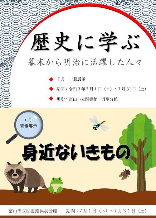 【呉羽分館】7月の資料展示「歴史に学ぶ」「身近ないきもの」