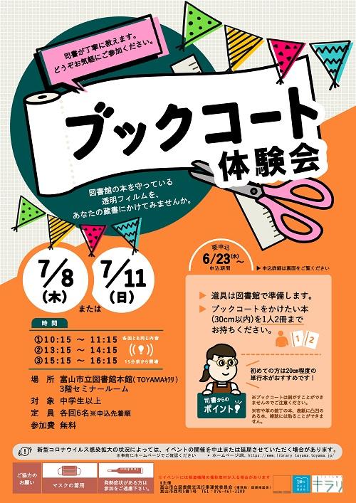 【本館】7/8・7/11開催「ブックコート体験会」【終了しました】