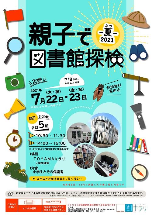 【本館】7/22・23開催「親子で図書館探検」【終了しました】