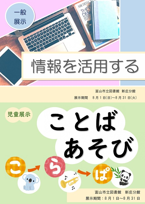 【新庄分館】8月の資料展示「情報を活用する」「ことばあそび」