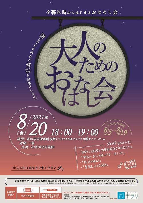 【本館】8/20開催「大人のためのおはなし会」